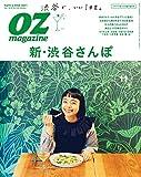 OZmagazine Petit 2018年11月号 No.44 渋谷 (オズマガジンプチ)