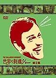 世界の料理ショー ~第2集~ DVD-BOX