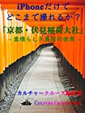iPhoneだけでどこまで撮れるか? 「京都・伏見稲荷大社」: − 素晴らしき鳥居の世界 − (Culture Cruise Press)