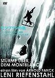 モンブランの嵐[DVD]