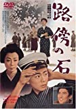 路傍の石 [DVD]