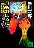 三姉妹 / 赤川 次郎 のシリーズ情報を見る