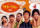 サトラレ 4[DVD]
