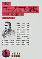 対訳 ワーズワス詩集―イギリス詩人選〈3〉 (岩波文庫)