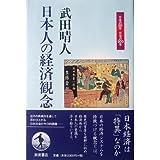 日本人の経済観念 (日本の50年日本の200年)