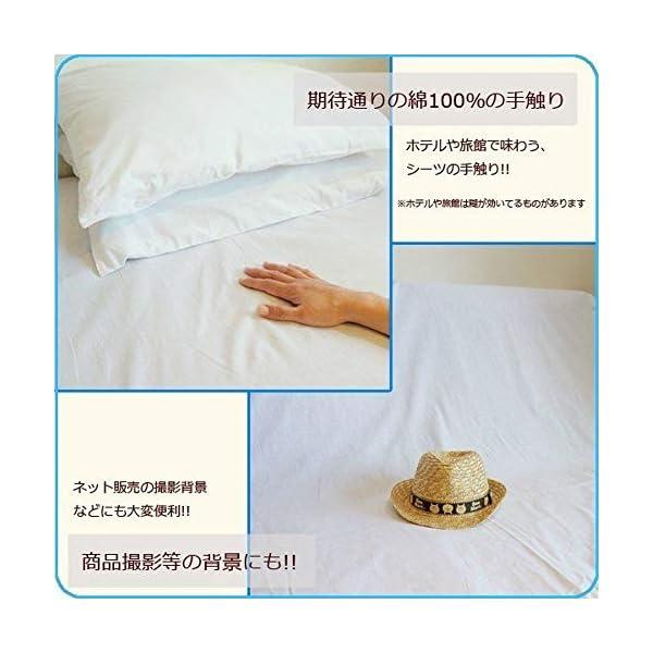 業務用 フラットシーツ (小分け売り) 敷布団...の紹介画像4