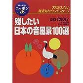 残したい日本の音風景100選―大切にしたい身近なサウンドスケープ (ブルーガイドニッポンアルファ)