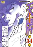 天牌 34―麻雀飛龍伝説 (ニチブンコミックス)