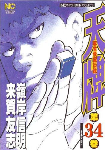 天牌 34—麻雀飛龍伝説 (ニチブンコミックス)