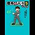 理系の人々5 (中経☆コミックス)