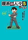 理系の人々5<理系の人々> (中経☆コミックス)