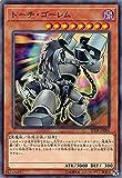 遊戯王 SD38-JP006 トーチ・ゴーレム (日本語版 ノーマル) STRUCTURE DECK - 混沌の三幻魔 -