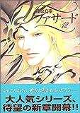 ファサード (12) (ウィングス・コミックス)