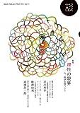 談 no.91(2011)