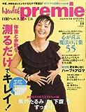 日経 Health premie (ヘルス プルミエ) 2010年 10月号 [雑誌]