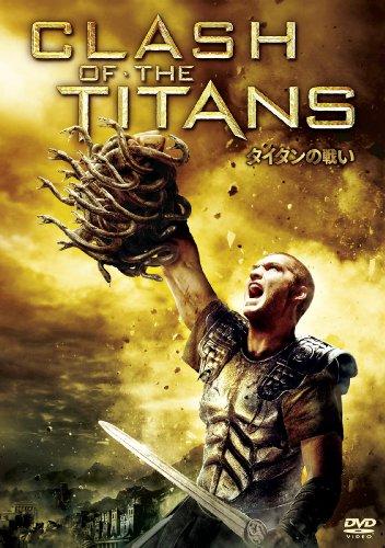 タイタンの戦い [DVD]の詳細を見る