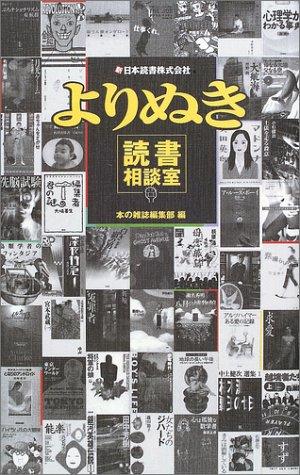 よりぬき読書相談室 (新日本読書株式会社)の詳細を見る