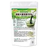 国産大麦若葉 100g 青汁 100%粉末 無添加・無着色・殺菌品 野菜不足改善 [01] NICHIGA(ニチガ)