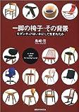 一脚の椅子・その背景―モダンチェアはいかにして生まれたか