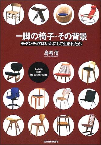 一脚の椅子・その背景―モダンチェアはいかにして生まれたかの詳細を見る