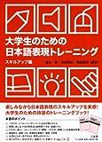 大学生のための日本語表現トレーニング スキルアップ編