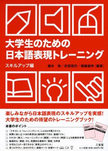 大学生のための日本語表現トレーニング スキルアップ編の詳細を見る