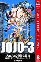 ジョジョの奇妙な冒険 第3部 カラー版 8 (ジャンプコミックスDIGITAL)