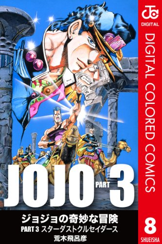 ジョジョの奇妙な冒険 第3部 カラー版 8 (ジャンプコミックスDIGITAL)の詳細を見る