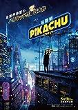 【映画パンフレット】名探偵ピカチュウ
