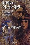 追憶のクレオパトラ〈4〉エーゲ海の夢