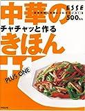 中華のきほん+1―チャチャッと作る (基本料理に変身レシピが付いた! (8))