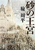 読んだ本ー砂の王宮 ★★☆