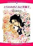 とらわれの乙女と黒獅子 (エメラルドコミックス ロマンスコミックス)