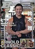ボディビルディング 2017年 06 月号 [雑誌]