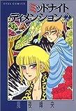 ミッドナイトディメンション 2 (アイズコミックス)
