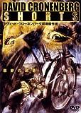 デヴィッド・クローネンバーグ 初期傑作選 [DVD]
