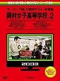 めちゃイケ 赤DVD 第4巻 モーニング娘。の期末テスト・体育祭 岡村女子高等学校。2