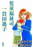児童福祉司 一貫田逸子 1巻