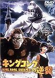キングコングの逆襲 [DVD]