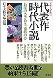 平成十八年度(52)代表作時代小説 長屋のさざめき、荒城の夢