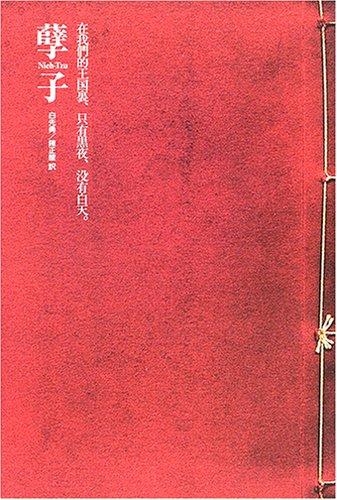 Nieh-Tzu (げっし)  新しい台湾の文学の詳細を見る