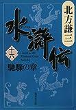 水滸伝 16 馳驟の章 (集英社文庫 き 3-59) [文庫] / 北方 謙三 (著); 集英社 (刊)