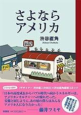 『さよならアメリカ』刊行記念  渋谷直角×ジャッキーちゃん×沙羅さん×メルヘン須長 トークイベント