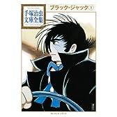 ブラック・ジャック(1) (手塚治虫文庫全集)