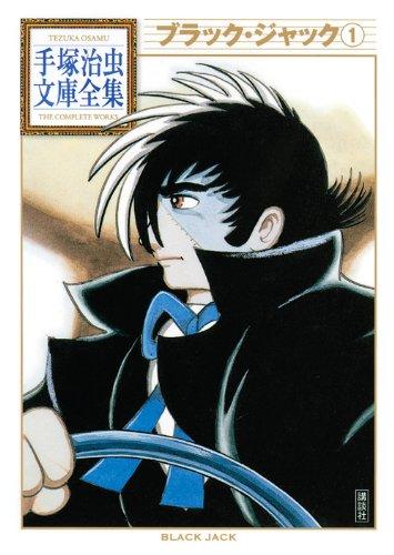 ブラック・ジャック(1) (手塚治虫文庫全集 BT 58)