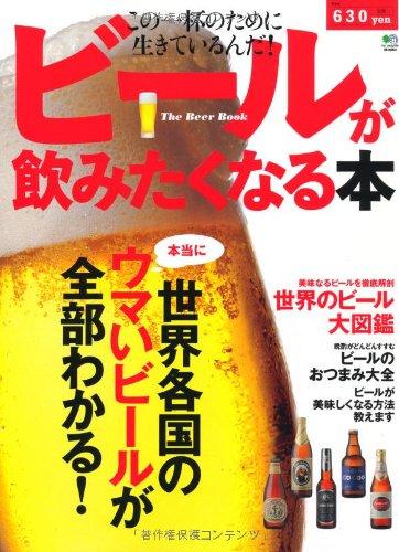 ビールが飲みたくなる本の詳細を見る