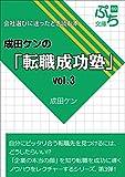 成田ケンの「転職成功塾」vol.3: ?会社選びに迷ったとき読む本? (ぷち文庫)