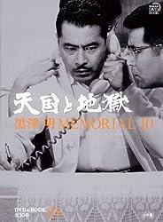 黒澤明 MEMORIAL10 3:天国と地獄 (小学館DVD&BOOK)