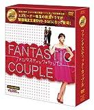 ファンタスティック・カップル DVD-BOX<シンプルBOX 5,000円シリーズ>[DVD]