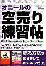 オニールの空売り練習帖 (ウィザードブックシリーズ)